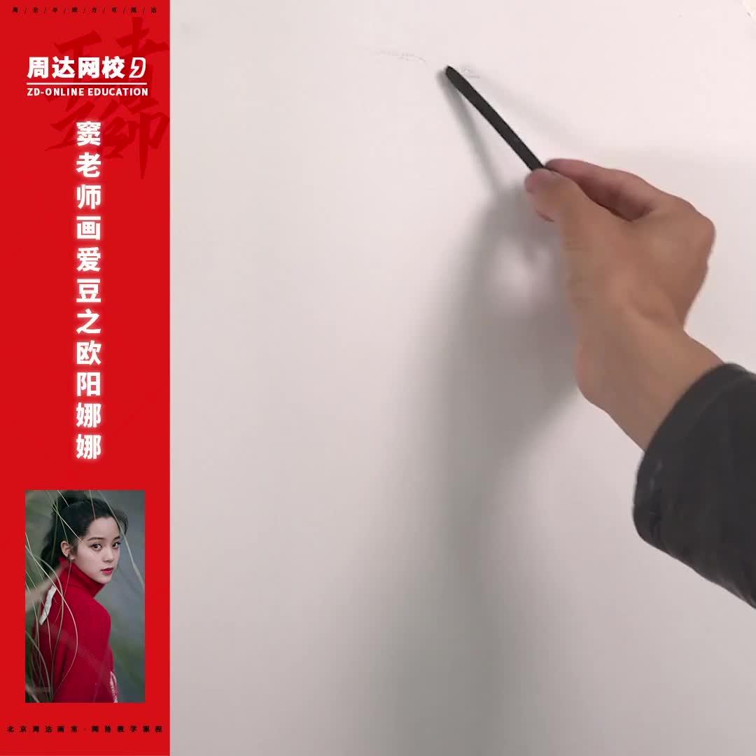 窦老师画你的爱豆欧阳娜娜