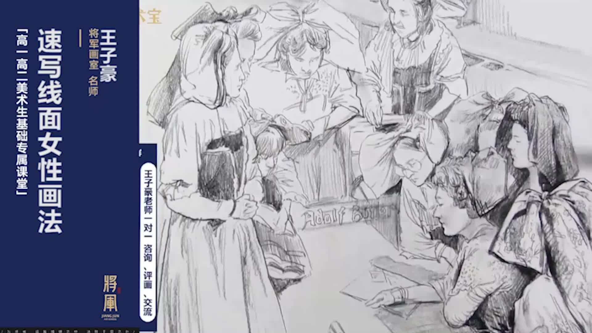 王子豪-速写线面女性画法