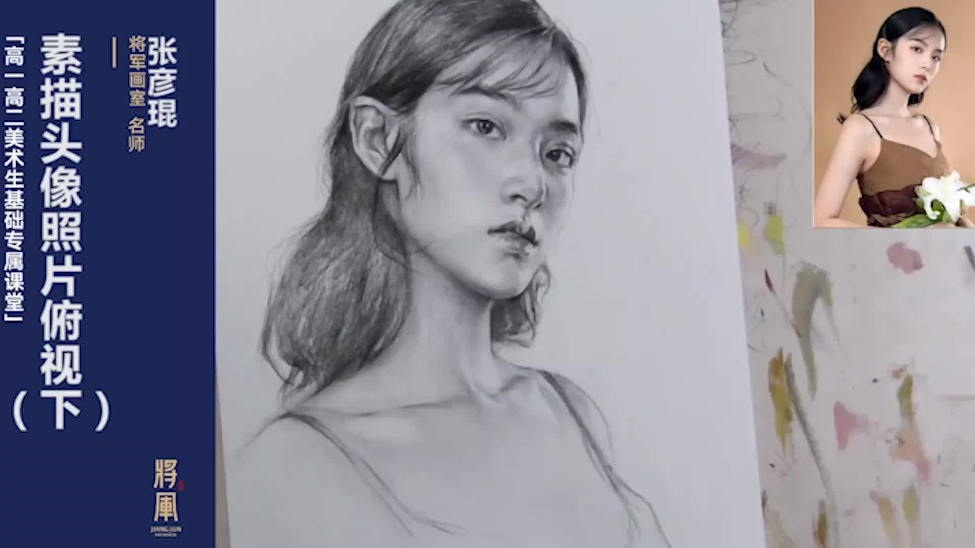 张彦琨-素描头像照片俯视
