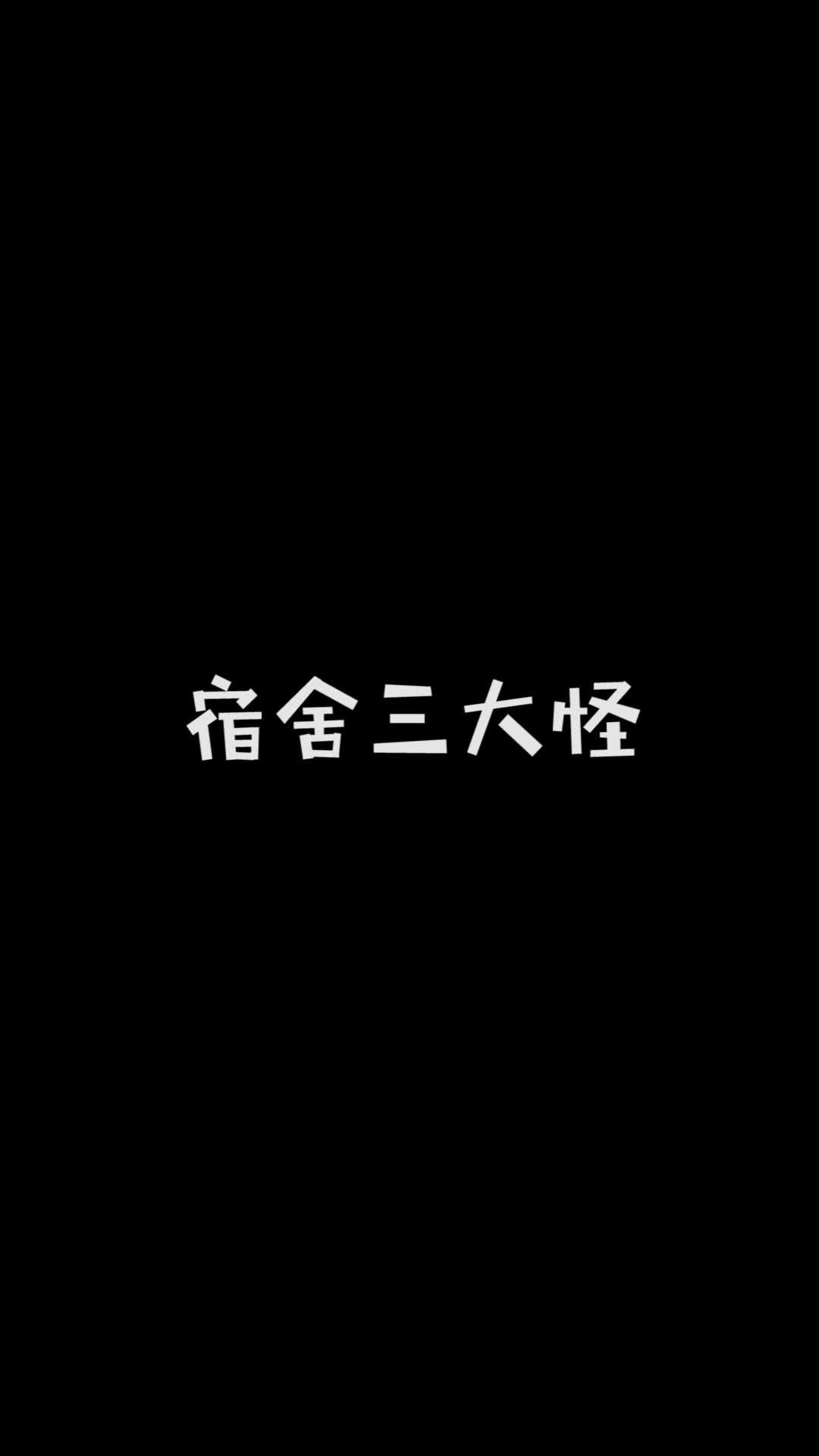 整蛊系列20集